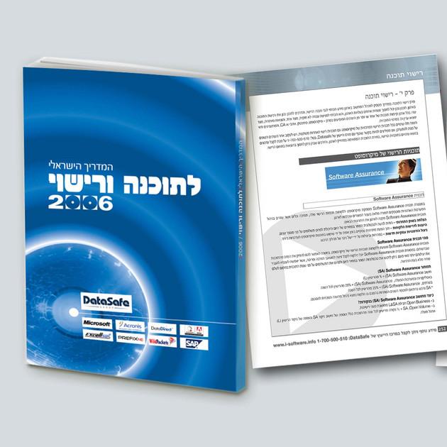 כתיבה, עריכה והפקת המדריך הישראלי לתוכנה ורישוי