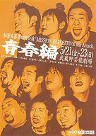 2004年5月4th青春編.jpg