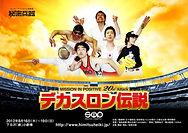 2012年8月20thデカスロン伝説.jpg