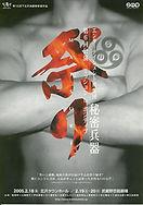 2005年2月6th祭り.jpg