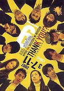 2007年3月9th Thank youアリガタメイワク.jpg