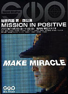 2003年10月3rd MAKE MIRACLE.jpg