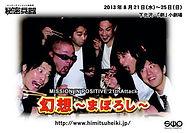 2013年8月21th幻想まぼろし.jpg