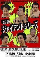 2012年1月19th新春ジャイアントシリーズ.jpg