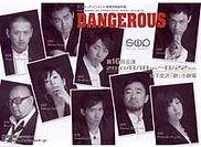 2010年8月16thDANGEROUS.png