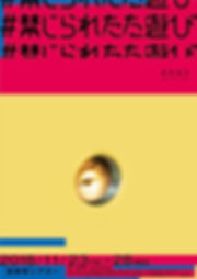 180922_kinjirareta_KV_fix_2.jpg