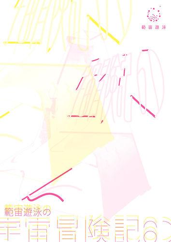 6d_flyer_H1.jpg
