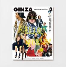 掲載「GINZA」2月号(マガジンハウス)