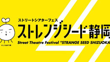 「ストレンジシード静岡2019」参加