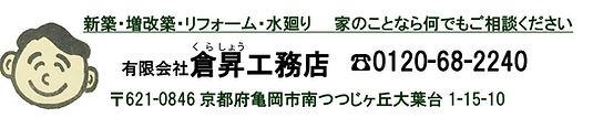 倉昇工務店アイコン