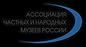 Ассоциация Частных и Народных Музеев России