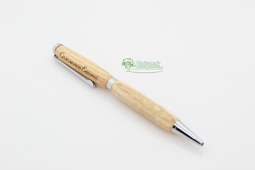 Ручка шариковая с персональной гравировкой (коричневая) Stolyarok Organik, ясень