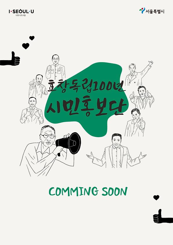 효창_홍보단포스터.png