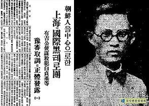 국사편찬위원회_백정기 기사.jpg