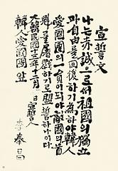 (국립중앙박물관)이봉창선서문.png