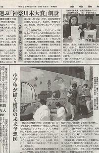 産経新聞(壁画).jpg