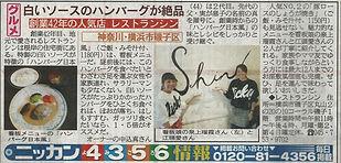 日刊スポーツ掲載記事20200207.jpg
