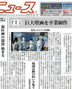 タウンニュース壁画.jpg