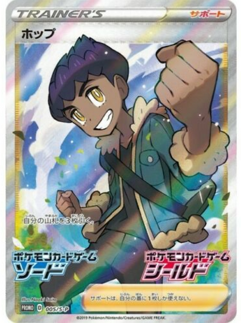 Hop (Japanese Pokemon TCG) 005/SP - Full Art Ultra Rare (Promo)