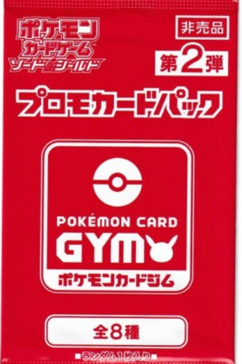 Sealed Pokemon 2020 Japanese Gym Tournament Promo Pack - SWSH Series #2