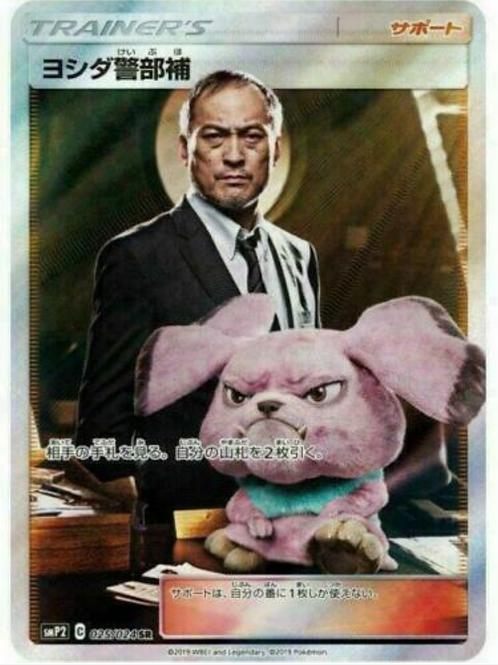 Detective Yoshida (Japanese Pokemon TCG) 25/24 - Full Art Ultra Rare (SMP2-B)