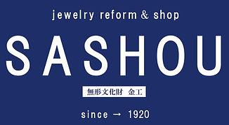 SASHOUロゴ-3.jpg