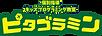 Pitagoramin_Logo.png