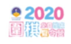 2020暑假-活動網頁標頭-02.png