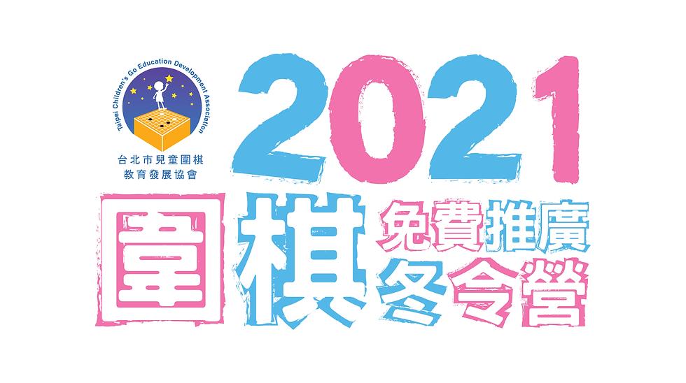 2021冬季啟蒙推廣班-大標題-09.png