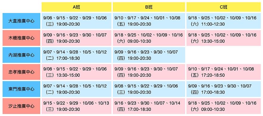 2021-09的時間表(新).png