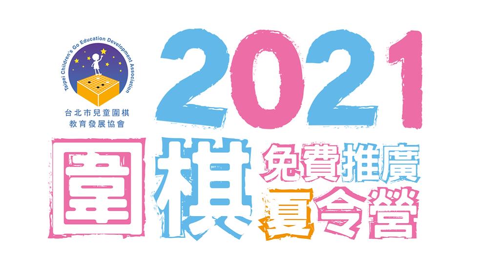 2021夏季啟蒙推廣班-大標題-02.png