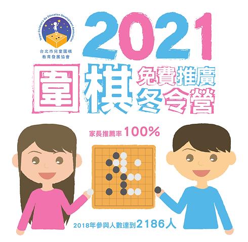 2021冬季啟蒙推廣班-首頁小圖-12.png