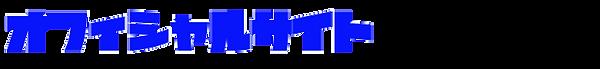 ロゴ「オフィシャルサイト」.png
