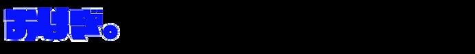 ロゴ「おはぎ。」.png