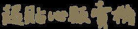 字型-02.png