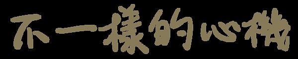 字型-03.png