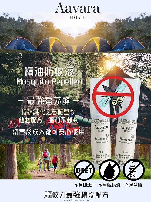 精油防蚊液 Mosquito Repellent