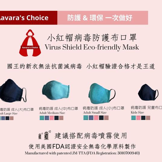 Aavara嚴選 : 小紅帽病毒防護口罩