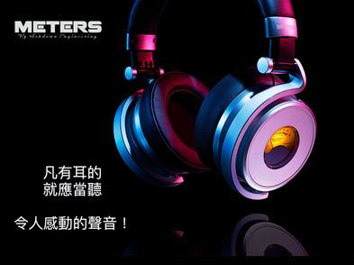Meters 主動降噪藍牙耳機令人感動的聲音
