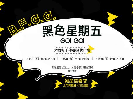 黑色星期五 GO GO 選物市集