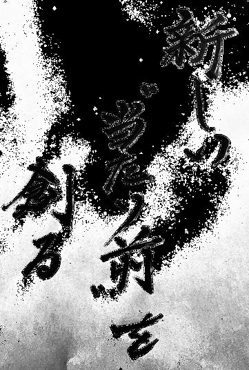 深川さん文字.png