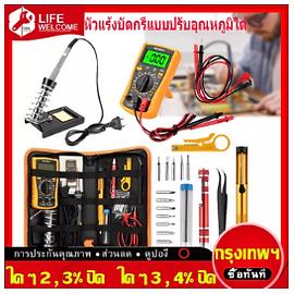 Electrical set lazada