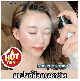 Makeup Sealer spray