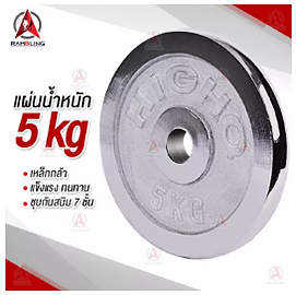 Weight Plate 5kg
