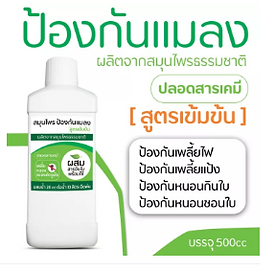 Plant Insect Repellent