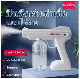 Disinfection gun, alcohol sprayer