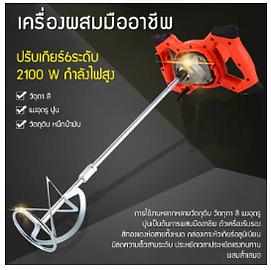 Plaster/Mortar mixer