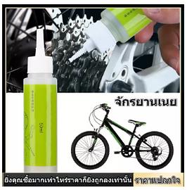 50ml Bike Lubricant