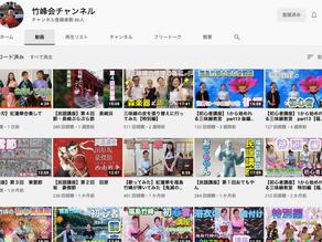 竹峰会channel