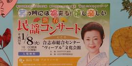 新春民謡コンサート